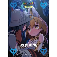 Doujinshi - Kemono Friends / Serval & Kaban & Common Raccoon & Fennec (やきもち) / Rondou堂