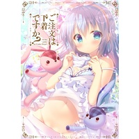 Doujinshi - Illustration book - GochiUsa / Hoto Cocoa & Kafuu Chino (ご注文は下着ですか?) / Hachimitsu Shoujo