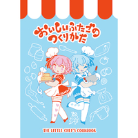 Doujinshi - Illustration book - PriPara / Leona West x Dorothy West (おいしいふたごのつくりかた) / 459ピクニック