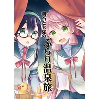 Doujinshi - Kantai Collection / Ooyodo & Akashi (明石と大淀のぶらり温泉旅) / AIRON