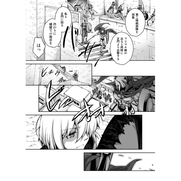 Doujinshi - Fate/Grand Order / Mash Kyrielight (Fire) / 空庭