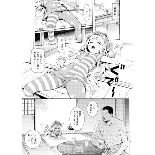 [Adult] Doujinshi - Touhou Project / Clownpiece (PEACEFUL DAYS) / Satellites