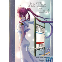 Doujinshi - ARIA / Akari Mizunashi (At The Last Ropeway) / A-Anima