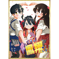 Doujinshi - Novel - Kantai Collection / Akagi & Kaga & Houshou (愛してます!鳳翔さん!) / 〜狂堂〜