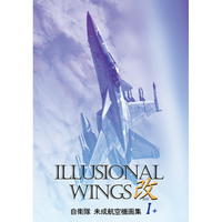 Doujinshi - Illustration book - ILLUSIONAL WINGS改 / 銀翼航空工廠