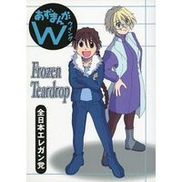 Doujinshi - Mobile Suit Gundam Wing (あずまんがW Frozen Teardrop) / 全日本エレガン党