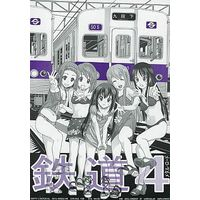 [Adult] Doujinshi - K-ON! / All Characters (鉄道 4) / Happy Material