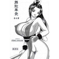 [Adult] Doujinshi - THE KING OF FIGHTERS (舞散華愛 壱之章) / D'ERLANGER