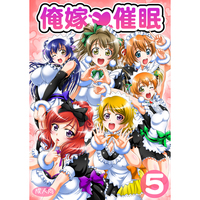 [Adult] Doujinshi - Love Live (俺嫁催眠5) / Kuroyuki