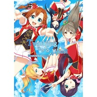 Doujinshi - Illustration book - Love Live / Eri & Kotori (Twinkling μ'sic!) / 過疎区域
