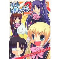 Doujinshi - Little Busters! (リトルレボリューション! 2 PP) / Part K