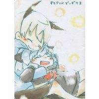 Doujinshi - Novel - Strike Witches (すとらいくでぃず!! 2) / NOT FOUND