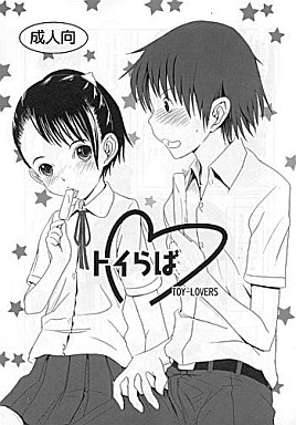 [Adult] Doujinshi - トイらば TOY-LOVERS / strange love freaks