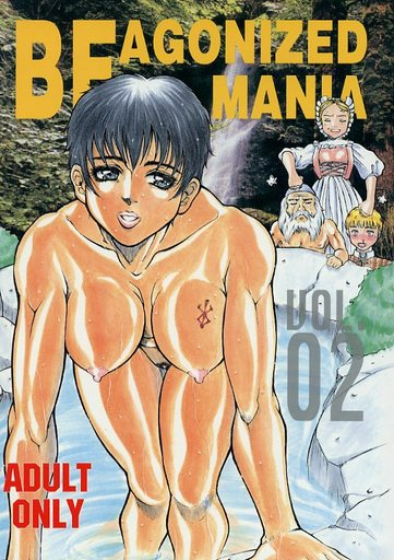 [Adult] Doujinshi - BE-AGONIZED MANIA-02 / 野獣家族
