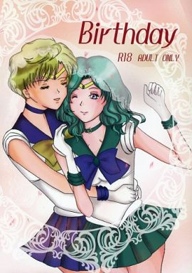 [Adult] Doujinshi - Sailor Moon / Sailor Uranus & Sailor Neptune (Birthday) / 碧の宝石