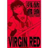 Doujinshi - ARIA (VIRGIN RED) / ZANKOKU ONDO