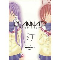 Doujinshi - CLANNAD (CLANNAD after story 汀) / MIDDLE TAIL