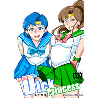 [Adult] Doujinshi - Sailor Moon / Sailor Mercury & Sailor Jupiter (Moon Dick Princess) / POPSHOT