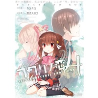Doujinshi - Anthology - Little Busters! / Kyousuke & Komari & Riki & Rin (フタリノ恋4) / 鈴木弐番館