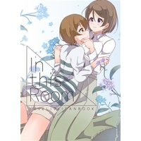 Doujinshi - Love Live / Rin & Hanayo (in this room) / the Polar Bear