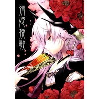 [Adult] Doujinshi - Fate/Grand Order / Kiyohime (Fate Series) (清姫挽歌) / Million Bank