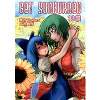 [Adult] Doujinshi - Touhou Project / Cirno & Yuuka (GET SUNBURNED) / Atelier S.S.O.S