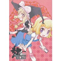 [Adult] Doujinshi - Touhou Project / Marisa & Alice (Baby Marisa and mama Alice) / RiceCandy
