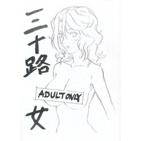 [Adult] Doujinshi - Mobile Suit Gundam 00 (三十路女) / ABEND
