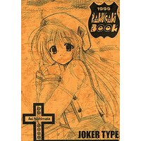 Doujinshi - Illustration book - RAKUGAKI BOOK / JOKER TYPE