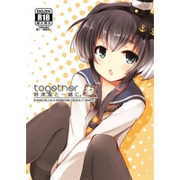 [Adult] Doujinshi - Kantai Collection / Tokitsukaze (Kan Colle) (時津風と一緒に。参) / STEELACT
