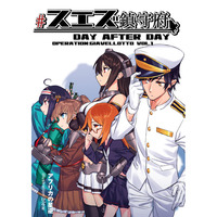 Doujinshi - Novel - Kantai Collection / Murakumo & Mochizuki & Nagato & Hakuchi Seiki (スエズ鎮守府 Day After Day—Operation:Giavellotto—Vol.1) / I'll be