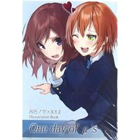 Doujinshi - Illustration book - Love Live / Maki & Rin (One day of μ's) / 茜色ノ空