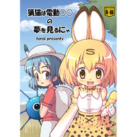 [Adult] Doujinshi - Kemono Friends / Serval x Kaban (猟猫は電動〇〇の夢を見るにゃ) / SUBCONTRACT STUDIO