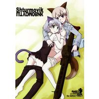 [Adult] Doujinshi - Strike Witches (shturmovik) / 兎時計