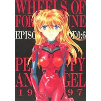 Doujinshi - Evangelion / Asuka Langley (WHEELS OF FORTUNE episode0:6) / PEPPY ANGEL
