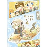 Doujinshi - Manga&Novel - Strike Witches (すとらいく・でぃず!! 4 特装版) / NOT FOUND