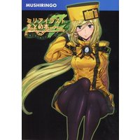 Doujinshi - Illustration book - GUILTY GEAR / Millia Rage (【C92発行版】ミリアイラストまとめ本) / MUSHIRINGO