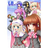 Doujinshi - Compilation - Little Busters! (LBだっしゅ! 総集編) / 雪月華音