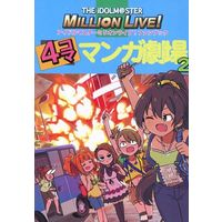 Doujinshi - Anthology - IM@S: MILLION LIVE! / Hibiki Ganaha (THE iDOLM@STER MILLION LIVE! 4コママンガ劇場 2) / ベンチウォーマーズ