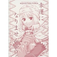 Doujinshi - Anthology - Ragnarok Online (幸運になりませんか?) / HUJIYA HONTEN