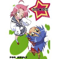 [Adult] Doujinshi - Lucky Star (ふり☆すた) / Utadokei