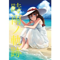 Doujinshi - Illustration book - Kantai Collection / Shigure (Kan Colle) (時雨ノ軌跡) / 甘味党