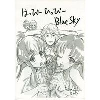 [Adult] Doujinshi - HappinessCharge Precure! (【コピー誌】はっぴーひっぴーBlue Sky) / Psychosis