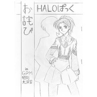 [Adult] Doujinshi - Gunparade March (お詫び) / HALOぱっく