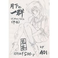 [Adult] Doujinshi - Sailor Moon / Kino Makoto (Sailor Jupiter) (月下の一群<予告>) / AOI