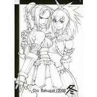 Doujinshi - Illustration book - Cho Rakugaki 2008 冬 / 鬼武致 (Kimuchi)