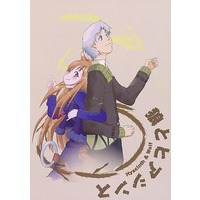 Doujinshi - Spice and Wolf / Holo & Kraft Lawrence (狼とヒアシンス) / CLAP YOUR HANDS