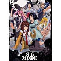 [Adult] Doujinshi - Steins;Gate / All Characters (SG MODE) / OMNICIDE