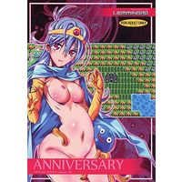 [Adult] Doujinshi - Dragon Quest (ANNIVERSARY OFFLINE SHARK volume XII) / LEMMING(S)