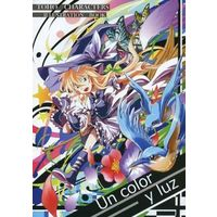 Doujinshi - Illustration book - Touhou Project / Kirisame Marisa (Un color y luz) / Brisa Marina